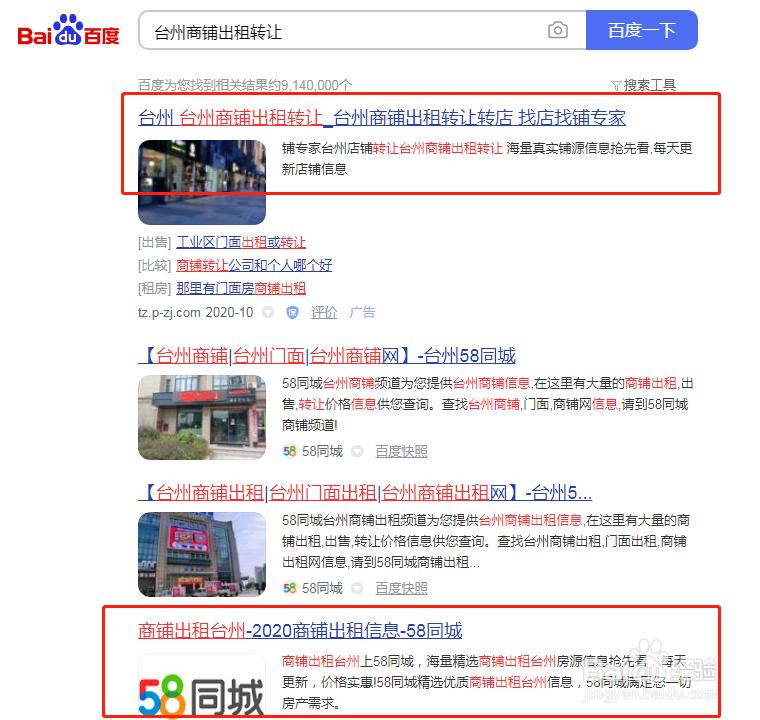 在台州想转让商铺应该去哪个平台?