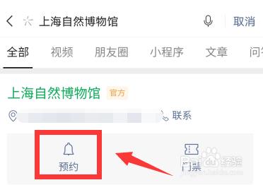 上海自然博物馆预约项目攻略