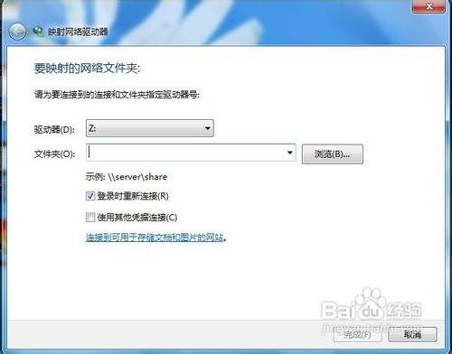 如何在Windows7系统中映射网络驱动器