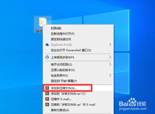 怎么加密U盘文件 防止丢失U盘造成文件泄密问题