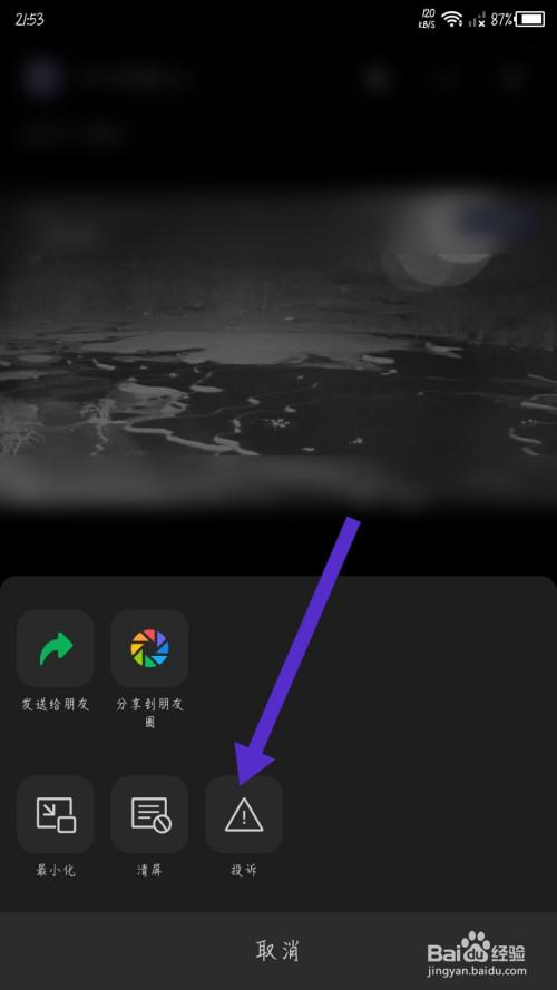 微信怎么举报直播视频