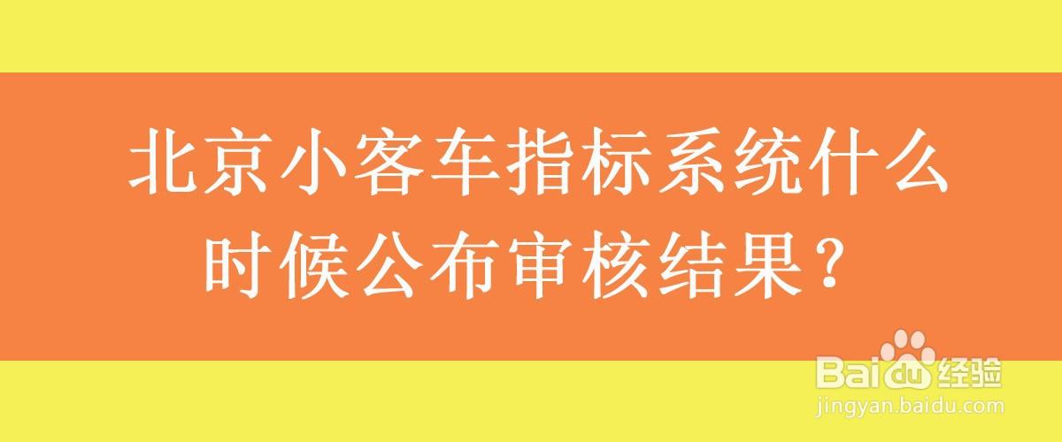 2021年北京小客车指标系统什么时候公布...