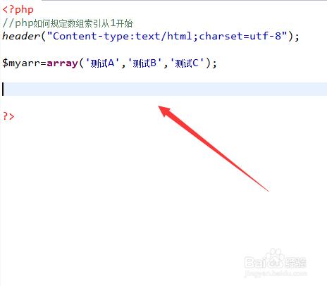 php如何规定数组索引从1开始