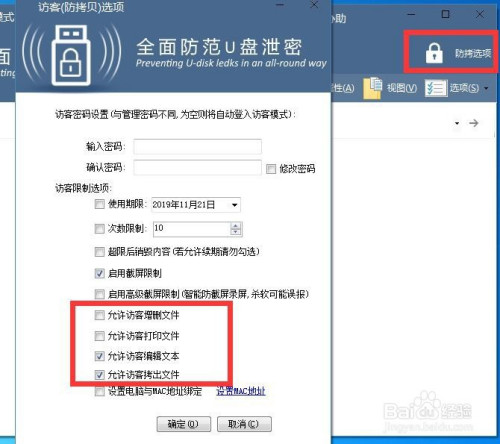 怎么设置打开U盘时需要输入密码才能正常访问