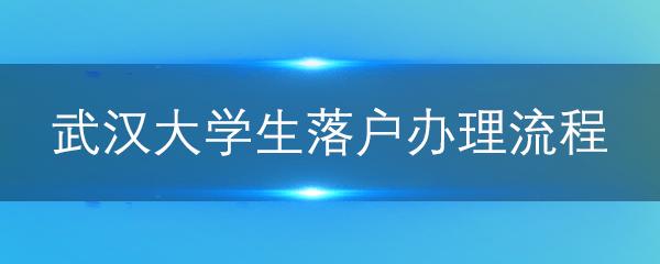 武汉大学生落户办理流程