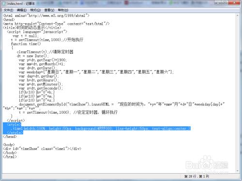 HTML如何显示当前动态时间