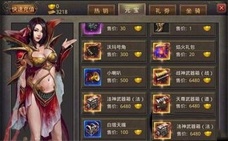 轩辕传奇神秘宝箱怎么得图片