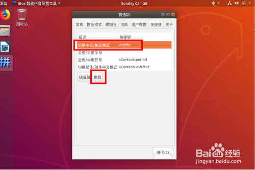 ubuntu输入法切换快捷键图片