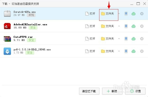 怎样下载和安装Scratch中文版