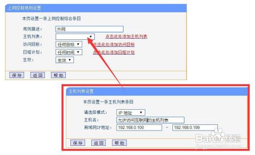 局域网怎么实现双向隔离禁止电脑与外网设备互访