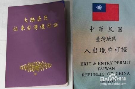 惠州台湾商务签证图片