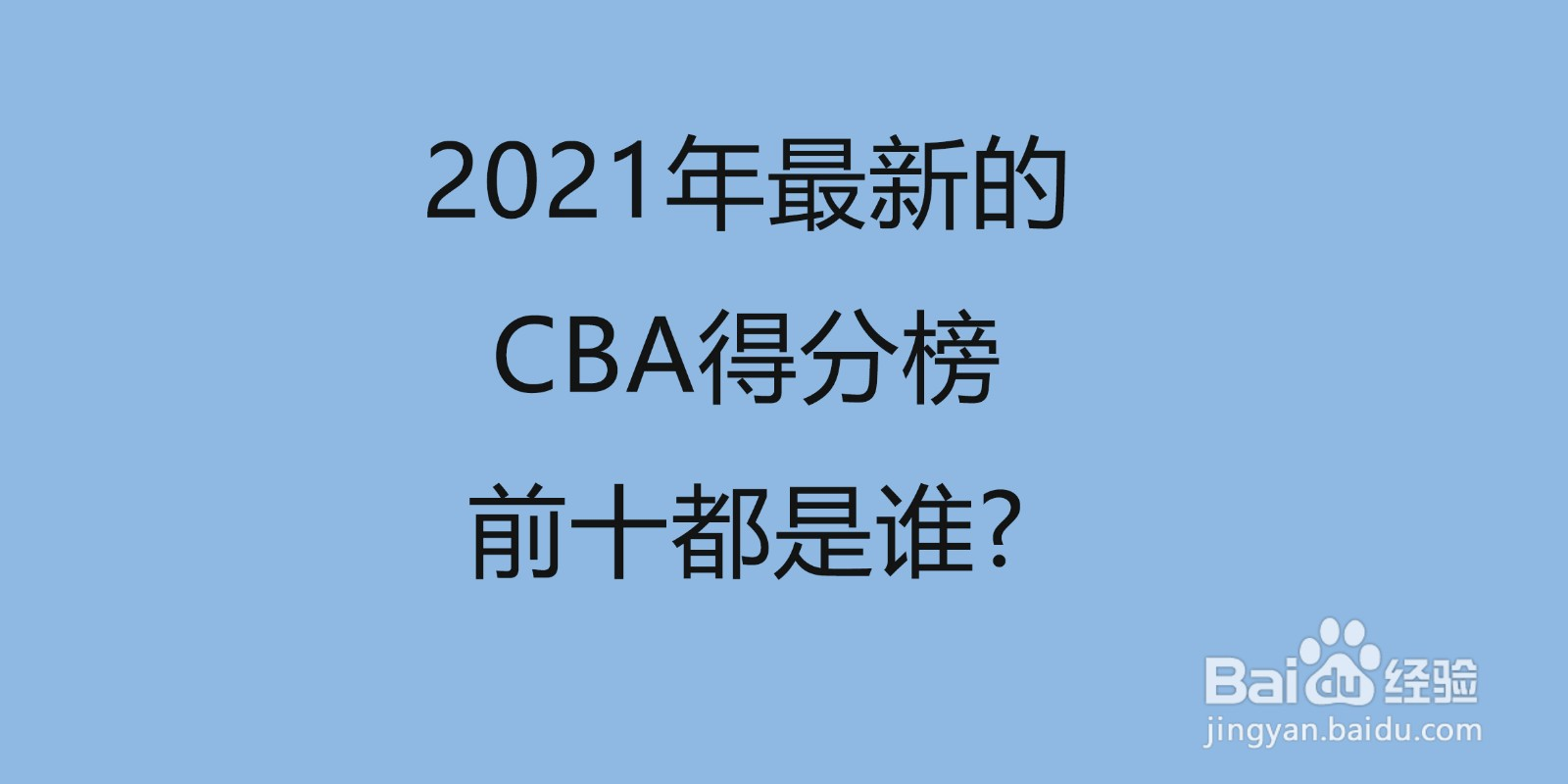 2021年最新的CBA得分榜前十都是谁?