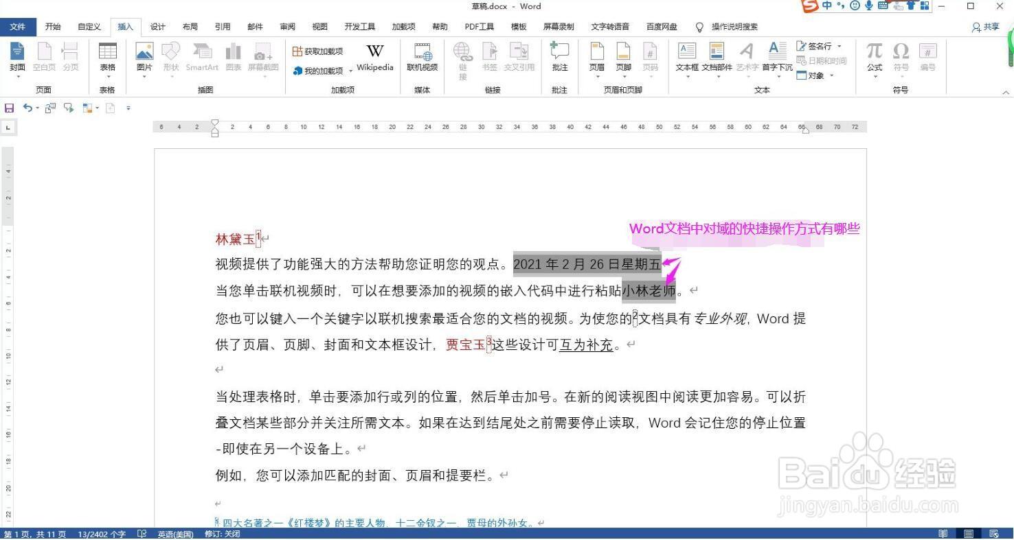 Word文档中对域的快捷操作方式有哪些