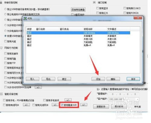 如何控制智能设备连电脑行为 禁止电脑文件外传