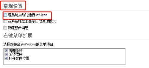 JetClean怎样设置随系统启动时自动运行