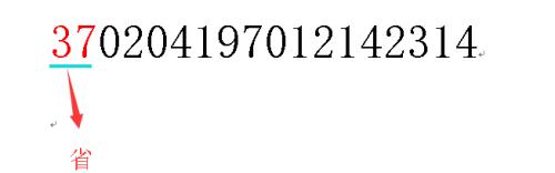 身份证号码的数字代表什么意义性别图片