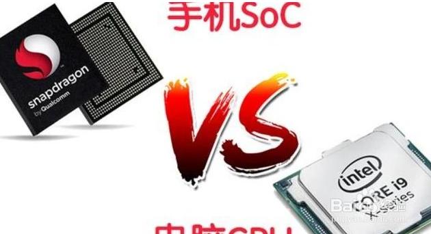 电脑cpu和手机cpu的差距有多大?