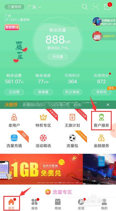 """""""乒乓在沃"""" —第六届中国联通乒乓球..."""