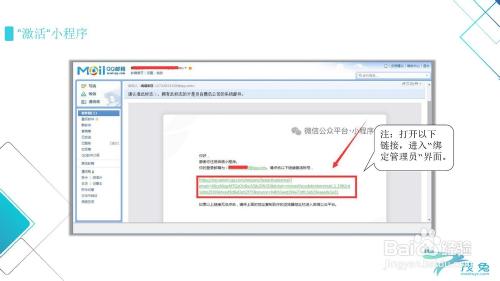 企业如何注册开通微信小程序?