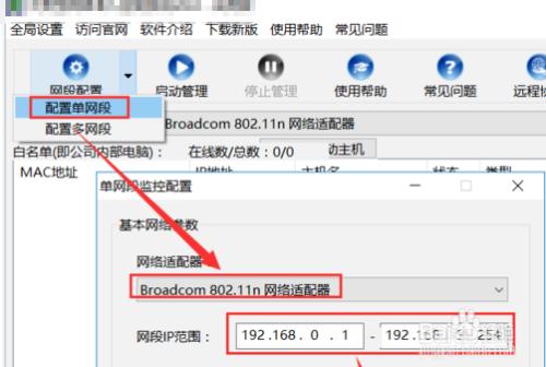 无线路由器桥接网络行为怎么管理