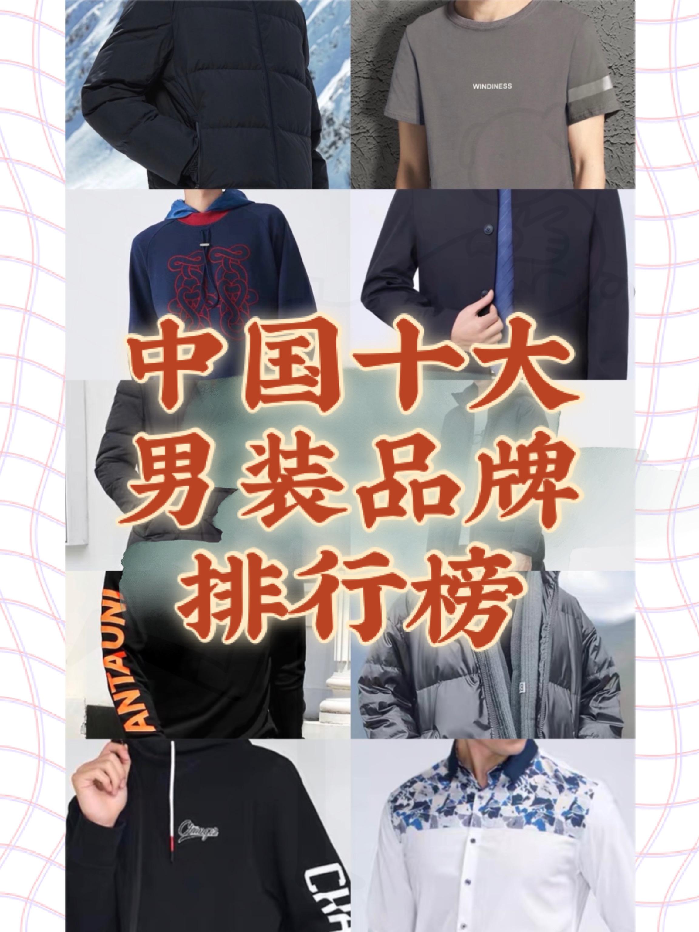 中国十大男装品牌排行TOP10