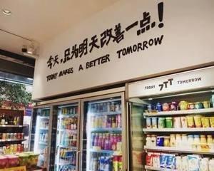 如何开一个便利店、小超市