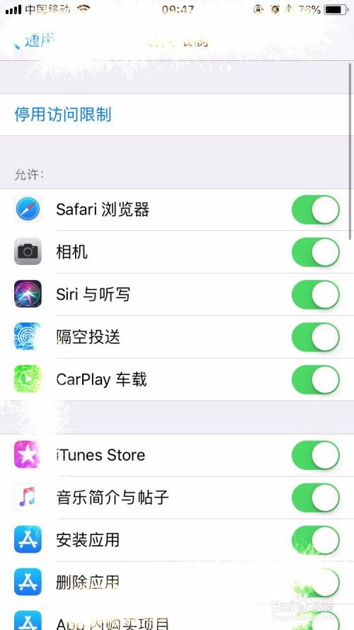iphone如何设置免密快速下载APP?