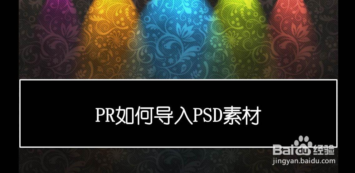 pr如何导入psd文件