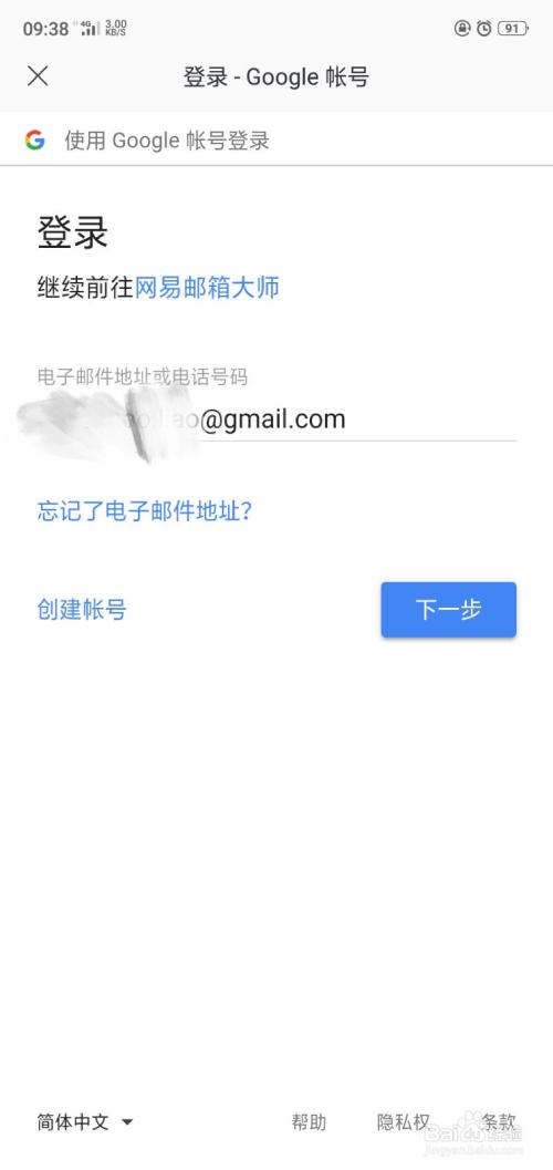 gmail 登陆