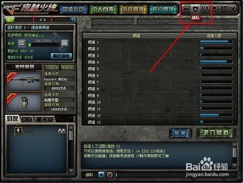 cf游戏战队名英文加翻译图片