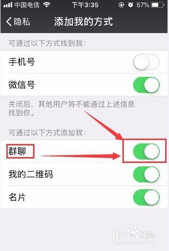 微信怎么拒绝加入群聊