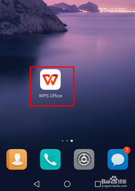 手机WPS怎么查看文档字数统计