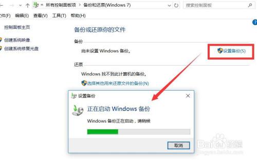 Win10怎么备份电脑文件 定时备份电脑文件方法
