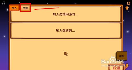 星露谷物语怎么和别人联机