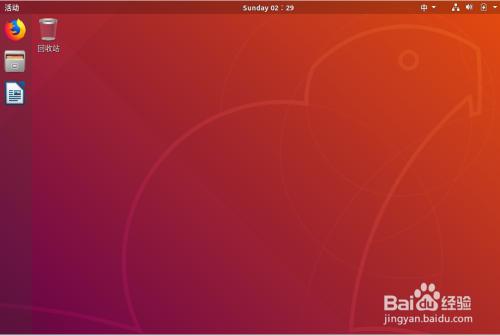 ubuntu输入法设置中文图片