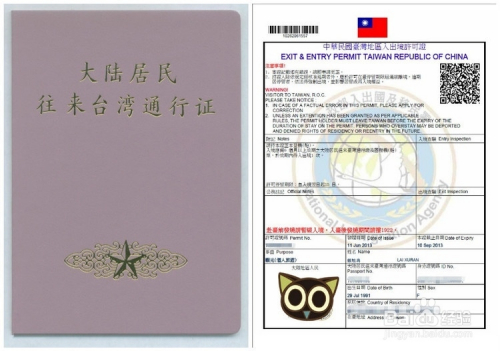 去台湾旅游需要什么手续图片