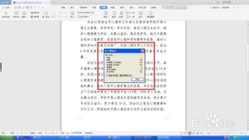 WPS文档如何统计字数?