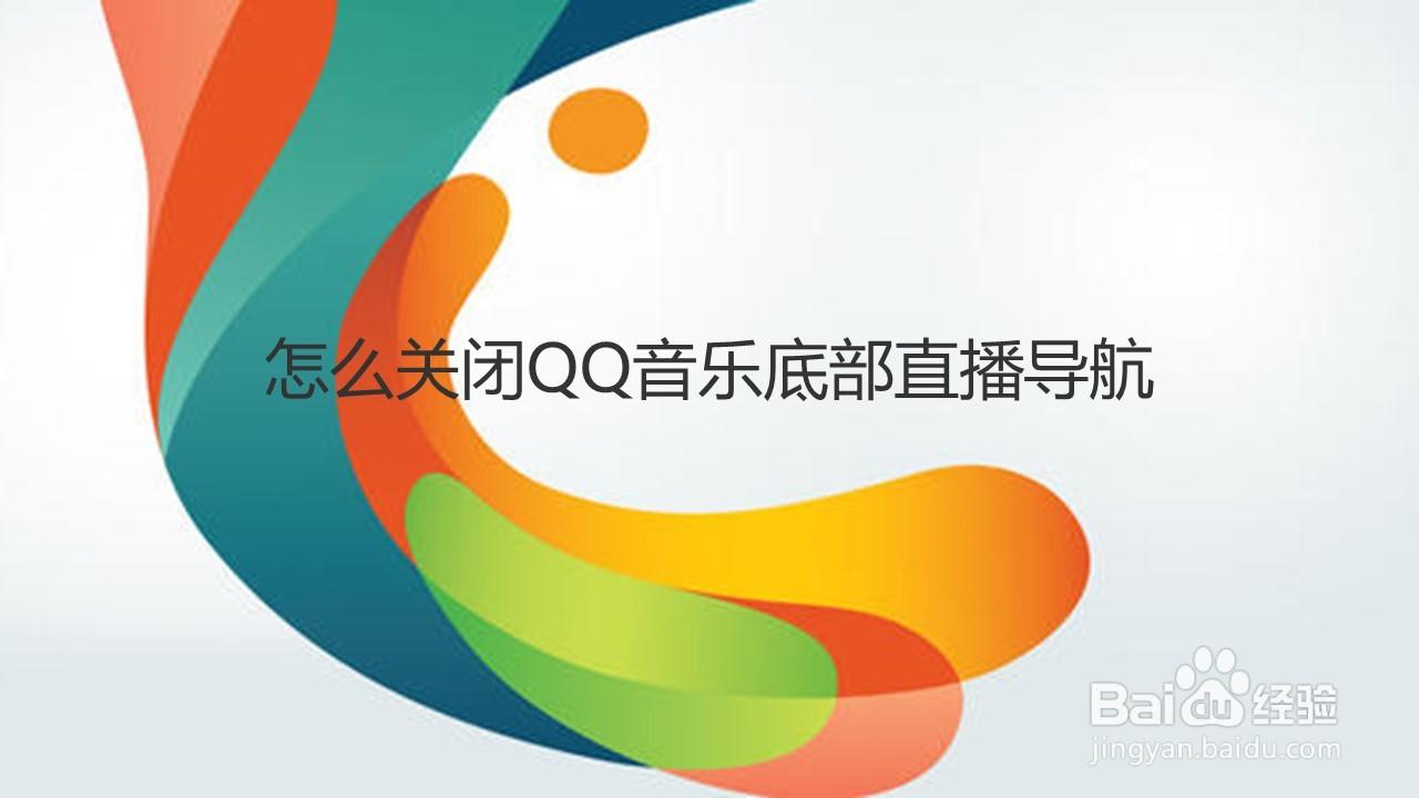 怎么关闭QQ音乐底部直播导航