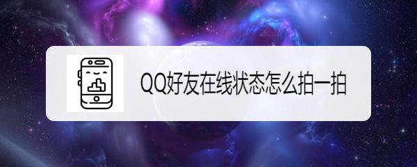 QQ好友在线状态怎么拍一拍