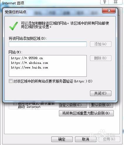 怎么网站:怎么将网站设置成受信任站点-U9SEO