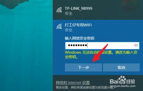 随身wifi怎么改密码