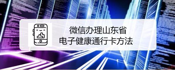 微信办理山东省电子健康通行卡方法