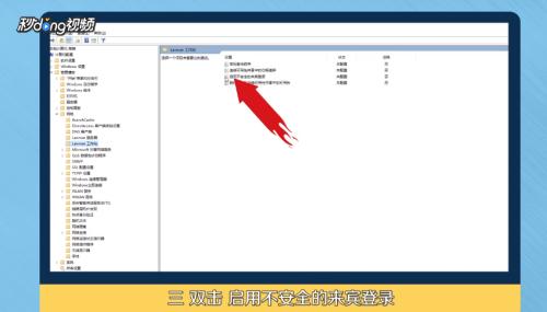 WIN10不能访问内网共享可以上外网解决方法