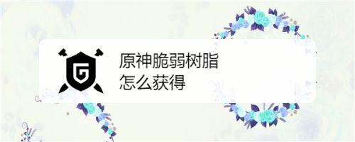 神 樹脂 原 入手 脆弱 【原神】濃縮樹脂の入手方法と使い方 ゲームエイト