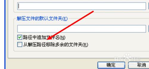 winRAR怎么设置解压时移除路径中多余的文件夹?