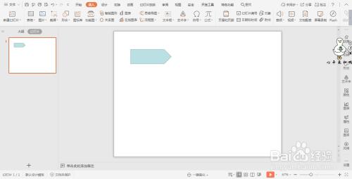 wps演示中如何进行五边形段落排版