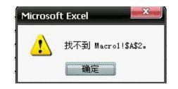 excel出现找不到macro1!$A$2怎么解决