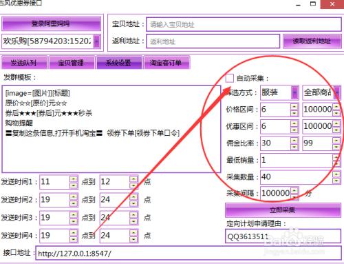 淘宝客QQ微信白菜群优惠券如何实现自动推广