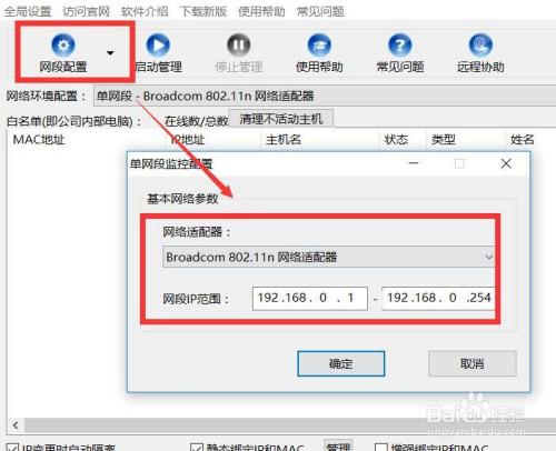 企业局域网接入无线设备监测控制方法