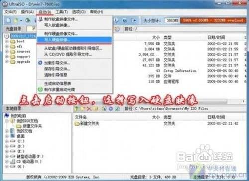 如何安装windows7系统